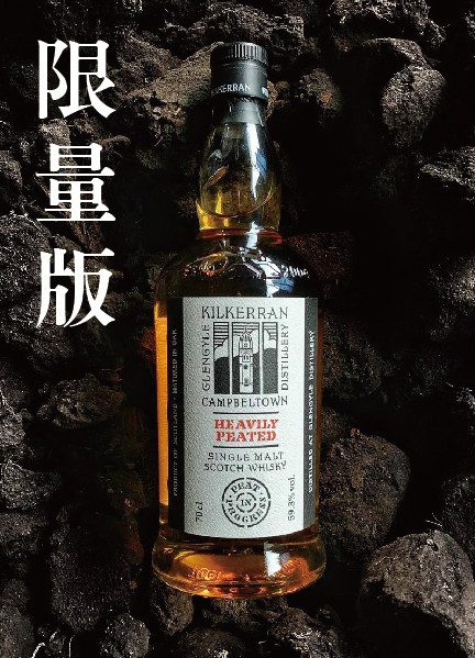 KILKERRAN HEAVILY PEATED Single Malt Scotch Whisky齊克倫 重泥煤原酒 首發版 - 限量發行